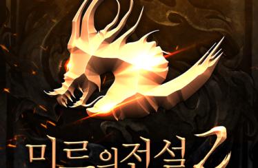 미르의전설2 리부트 공식 영상