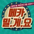 [메카 밀.게.요] 메이플 '인싸 코디' 비결 팔로人(인)
