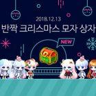 메이플스토리 신규 캐시아이템, 크리스마스 시즌 특별 코스튬 공개