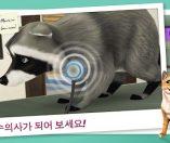 Pet World – 내 동물병원 – 동물 돌보기