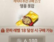 [블소 레볼루션 꿀팁] '영웅 옷감 – 레이드 입장권' 파밍 명당 북방설원