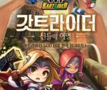 카트라이더 공식 영상