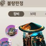 [메카 랭킹] 블레이드앤소울 레볼루션 2월 2주차, 고투력의 비결 '의상-공헌도'