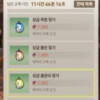 [블소 레볼루션 꿀팁] 한 눈에 보는 '홍문신공' 1, 2권 스탯 총정리