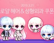 설레는 분홍빛 봄맞이 코디, 메이플스토리 로얄 헤어 쿠폰 업데이트
