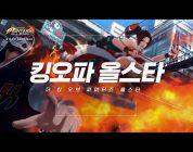『 킹 오브 파이터 올스타 』 공식 프로모션 영상