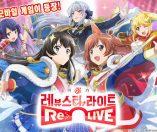 소녀☆가극 레뷰 스타라이트 -Re LIVE-