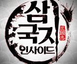 삼국지 인사이드 공식 영상