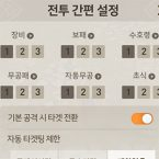 [메카 랭킹] 블레이드앤소울 레볼루션 5월 3주차, 전투력 상승폭 하락세