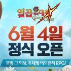 넷마블 '일곱 개의 대죄', 6월 4일 한국·일본 동시 출시