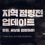 블레이드앤소울 레볼루션, 신규 이벤트 던전 '월령' 업데이트