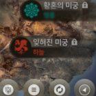 [블소 레볼루션 문.하.생] 잊혀진 미궁을 점령한 소수정예 문파, 경국지색4 '하늘'