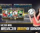드림스쿼드 for PLAYCOIN – 축구 클럽 매니저