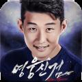 영웅신검 공식 영상