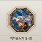 [메카 랭킹] 블레이드앤소울 레볼루션 7월 1주차, 서서히 뜨는 '공격력 메타'