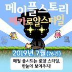 [메카 로얄스타일] 한 폭의 동양화도 같은 '하늘 꽃나비', 메이플스토리 76기 코디