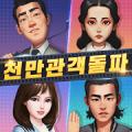 천만관객돌파 – 유저리뷰