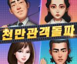 천만관객돌파 공식 영상
