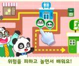 아기 팬더의 돌보기: 안전과 습관