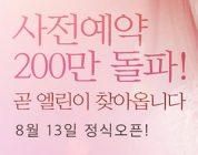 테라 클래식 200만 돌파 썸네일