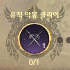 [테라 클래식 꿀팁] '서사' 등급 무기로 게임 시작, 초반 전투력 상승 노하우