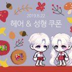 순백의 웨이브가 인상적인 코디, 메이플스토리 로얄 헤어 쿠폰 업데이트