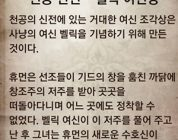 [테라 클래식 꿀팁] 캐릭터 스탯 상승, 필드 드롭 '장소' 역사서 좌표 정리