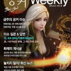 [공커 위클리] 블소 레볼루션 8월 4주차, 커뮤니티의 화두 '캐릭터 육성'