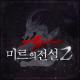 미르의 전설2 어게인 공식 영상