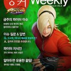 [공커 위클리] 킹 오브 파이터 올스타 8월 5주차, 초신성 '애쉬 크림존' 등장