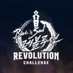 무림 최고수 가린다, 블소 레볼루션 공식 대회 '레볼루션 챌린지' 개최