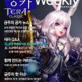 [공카 위클리] 테라 클래식 9월 3주차, 첫 번째 신규 직업 '창기사' 등장