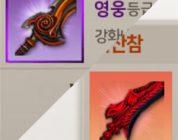 [메카 랭킹] 블레이드앤소울 레볼루션 9월 3주차, 인기 양분한 '황산-전설' 무기