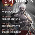 [공커 위클리] 킹 오브 파이터 올스타 9월 3주차, 압도적 포스 '무카이' 등장
