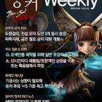 [공커 위클리] 블소 레볼루션 9월 3주차, 유저들이 뽑은 '+15 최강 무기'
