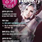 [공카 위클리] 테라 클래식 9월 5주차, 60레벨 달성 기념 이벤트 개최