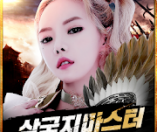 삼국지마스터 공식 영상