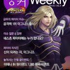 [공커 위클리] 킹 오브 파이터 올스타 10월 1주차, 최고의 이슈 '이그니스' 출시