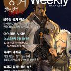 [공커 위클리] 블소 레볼루션 10월 2주차, '각성 흑신시-가면천왕' 평가 상승