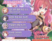 [공카 위클리] 프린세스 커넥트 리다이브 10월 3주차, '루나의 탑' 개최 예정