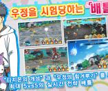 디지몬 리얼라이즈 -Digimon ReArise-