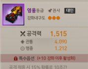 [메카 랭킹] 블레이드앤소울 레볼루션 10월 3주차, PVP용 '대인 세팅' 인기