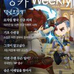 [공카 위클리] 달빛조각사 10월 4주차, 장안의 화제 'MP 흡수'