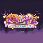 프린세스 커넥트, '트릭 오어 푸딩! 약속의 할로윈 파티' 스토리 이벤트 개최