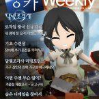 [공카 위클리] 달빛조각사 10월 5주차, '요리' 이벤트에 모이는 관심