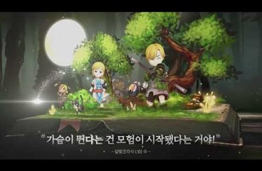 [달빛조작사] 500만이 기다려온 모험의 설레임 (6s)