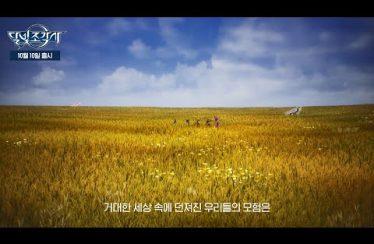 [달빛조각사] 시네마틱 영상_티저 버전 (30s)