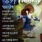 [공카 위클리] 달빛조각사 10월 3주차, 관심집중 콘텐츠 '펫 길들이기'
