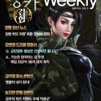 [공카 위클리] 검협: 그리고 전설 11월 1주차, '검협 미모 자랑' 1픽 유저 등장