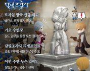 [공카 위클리] 달빛조각사 11월 2주차, 직업 밸런스 패치에 이목 집중
